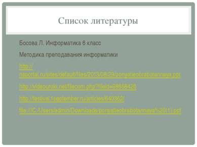 Список литературы Босова Л. Информатика 6 класс Методика преподавания информа...