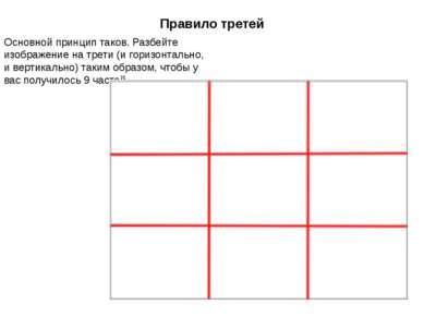 Основной принцип таков. Разбейте изображение на трети (и горизонтально, и вер...