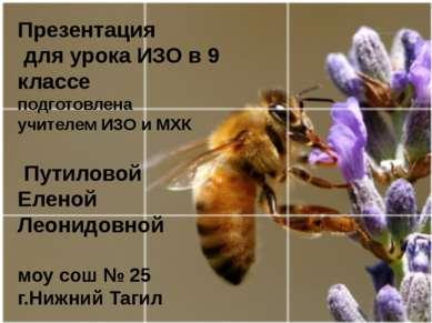 Презентация для урока ИЗО в 9 классе подготовлена учителем ИЗО и МХК Путилово...