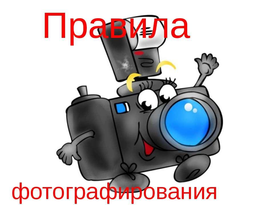 Правила фотографирования