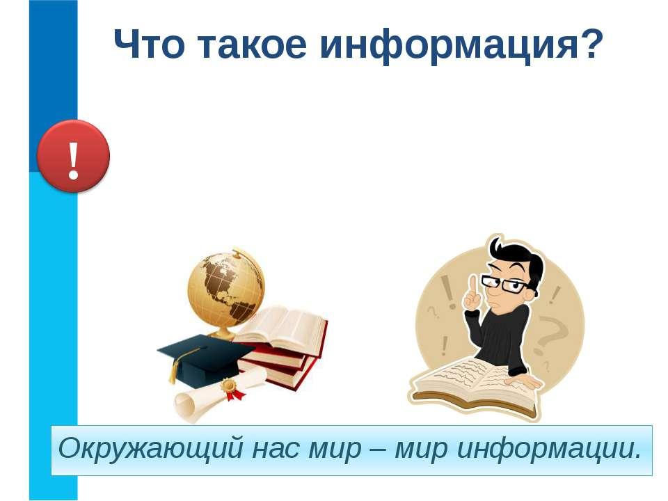 Органы чувств человека и воспринимаемая информация www Анимация «Классификаци...