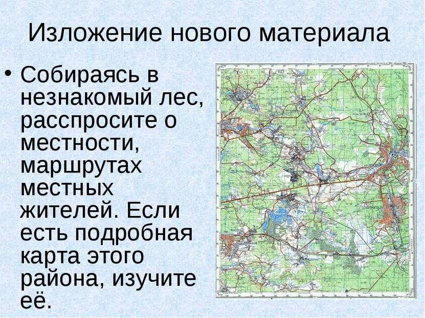 Изложение нового материала Собираясь в незнакомый лес, расспросите о местност...