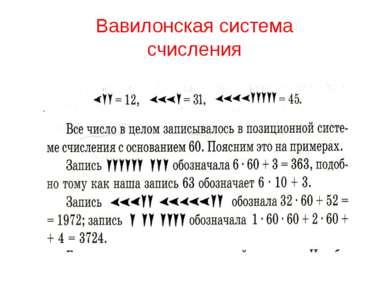 Вавилонская система счисления