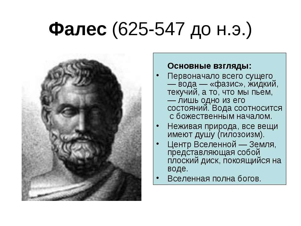 Фалес (625-547 до н.э.) Основные взгляды: Первоначало всего сущего — вода — «...