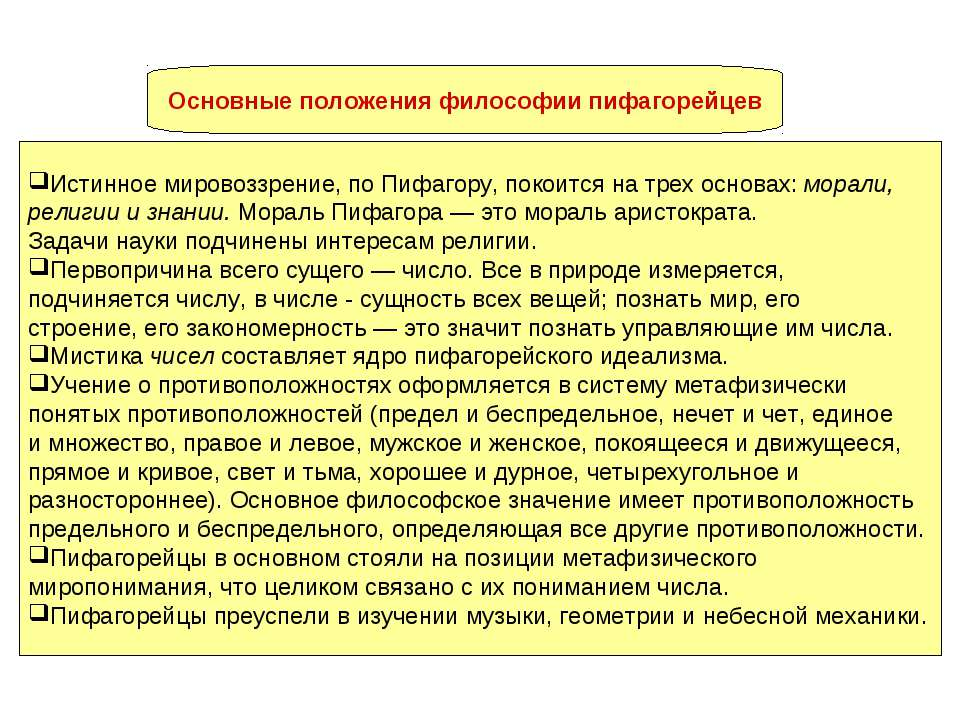 Основные положения философии пифагорейцев Истинное мировоззрение, по Пифагору...