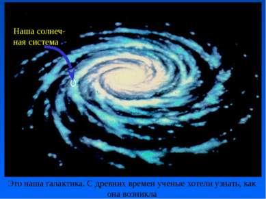 Это наша галактика. С древних времен ученые хотели узнать, как она возникла Н...