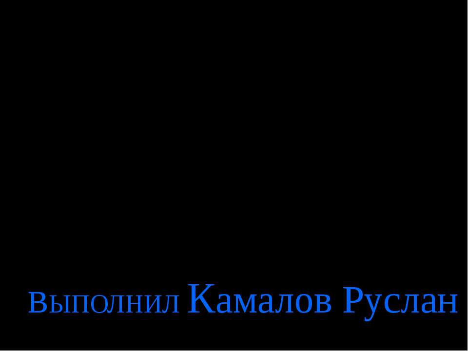 ВЫПОЛНИЛ Камалов Руслан