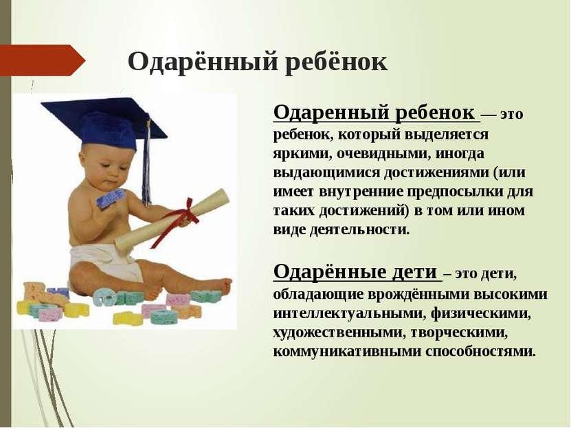 Одарённый ребёнок Одаренный ребенок — это ребенок, который выделяется яркими,...