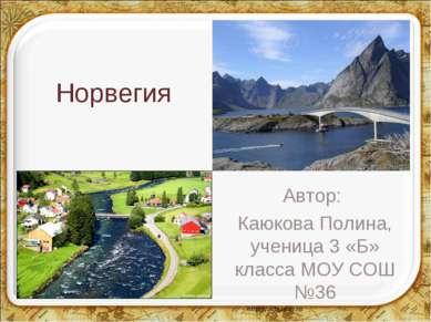Норвегия Автор: Каюкова Полина, ученица 3 «Б» класса МОУ СОШ №36