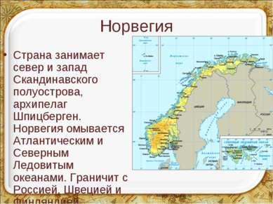 Норвегия Страна занимает север и запад Скандинавского полуострова, архипелаг ...