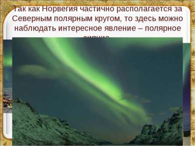 Так как Норвегия частично располагается за Северным полярным кругом, то здесь...