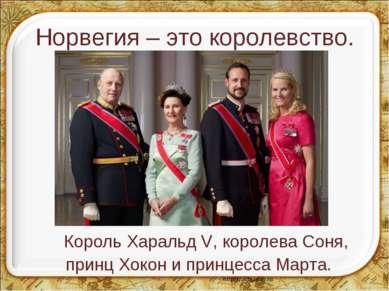 Норвегия – это королевство. Король Харальд V, королева Соня, принц Хокон и пр...