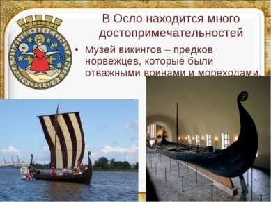 В Осло находится много достопримечательностей Музей викингов – предков норвеж...