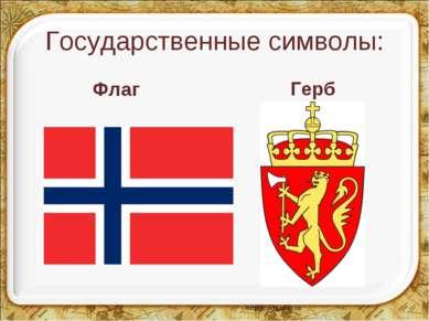 Государственные символы: Флаг Герб
