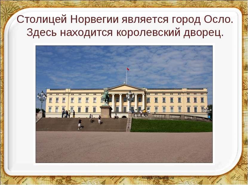 Столицей Норвегии является город Осло. Здесь находится королевский дворец.