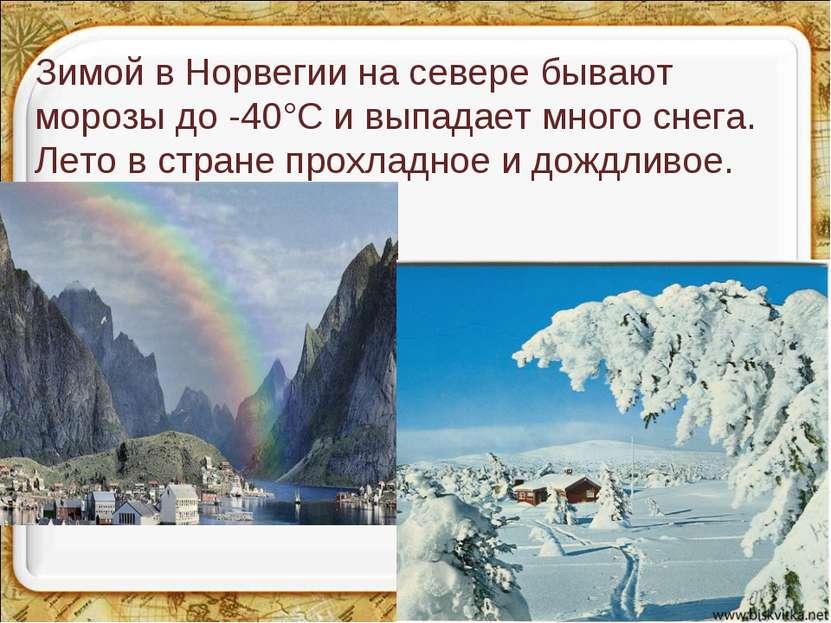 Зимой в Норвегии на севере бывают морозы до -40°С и выпадает много снега. Лет...