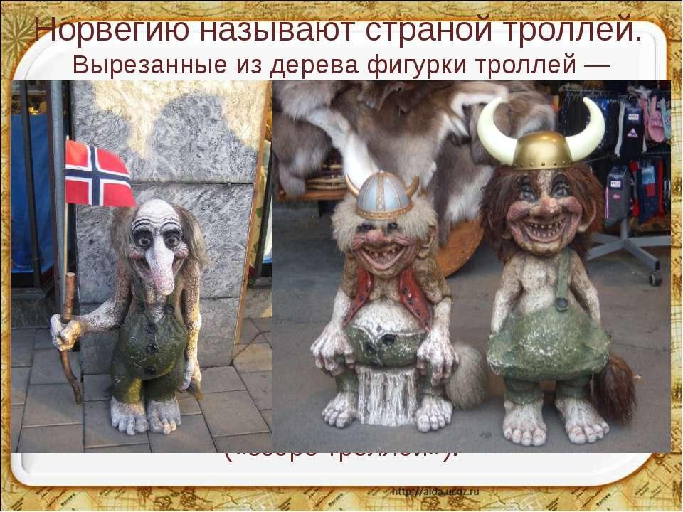 Норвегию называют страной троллей. Вырезанные из дерева фигурки троллей — изл...