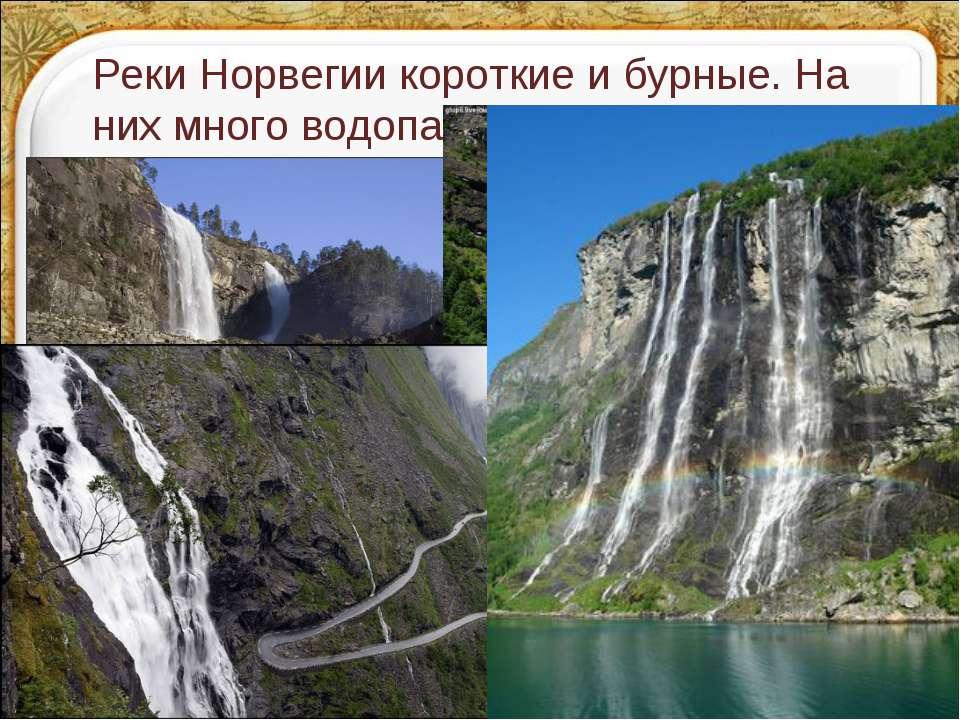 Реки Норвегии короткие и бурные. На них много водопадов.