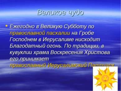 Великое чудо Ежегодно в Великую Субботу по православной пасхалии на Гробе Гос...