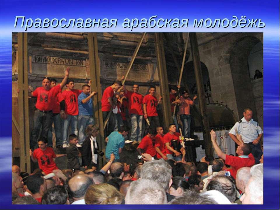 Православная арабская молодёжь