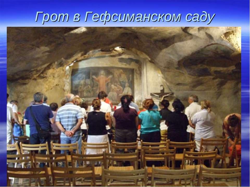 Грот в Гефсиманском саду