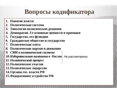 Вопросы кодификатора Понятие власти Политическая система Типология политическ...
