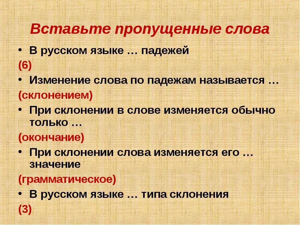 Вставьте пропущенные слова В русском языке … падежей (6) Изменение слова по п...