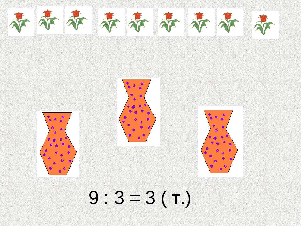 9 : 3 = 3 ( т.)