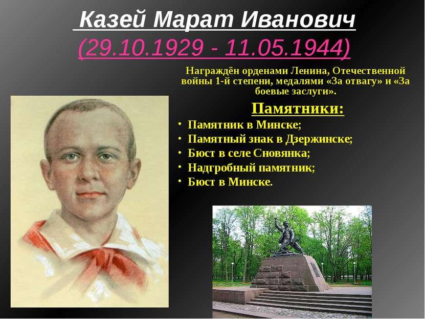 Казей Марат Иванович (29.10.1929 - 11.05.1944) Награждён орденами Ленина, Оте...