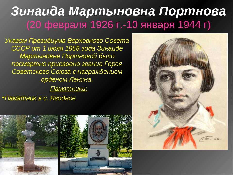 Зинаида Мартыновна Портнова (20 февраля 1926 г.-10 января 1944 г) Указом През...