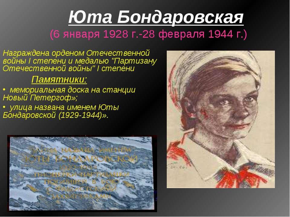 Юта Бондаровская (6 января 1928 г.-28 февраля 1944 г.) Награждена орденом Оте...