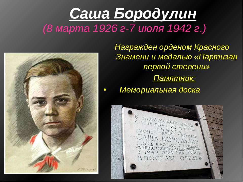 Саша Бородулин (8 марта 1926 г-7 июля 1942 г.) Награжден орденом Красного Зна...