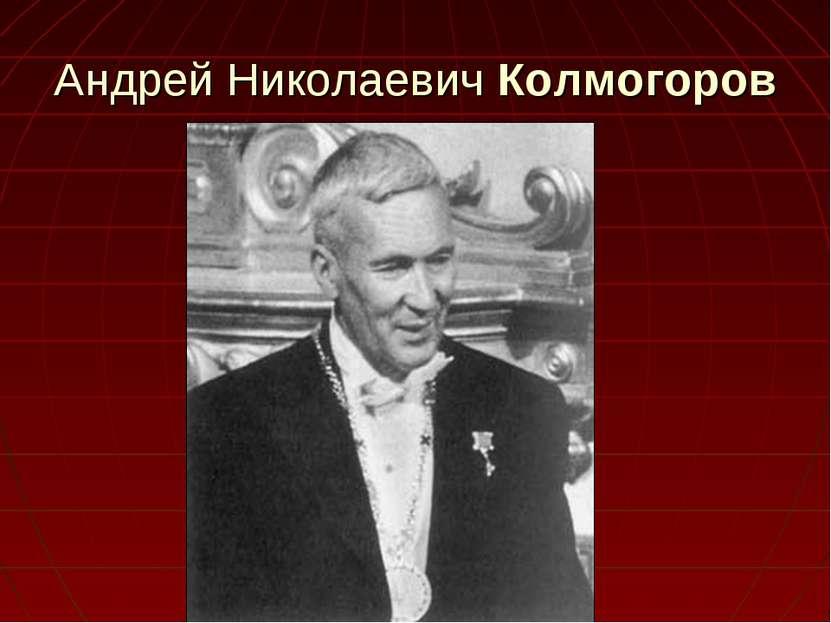 Андрей Николаевич Колмогоров