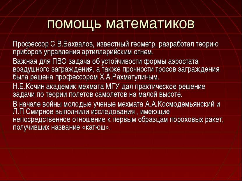 помощь математиков Профессор С.В.Бахвалов, известный геометр, разработал теор...