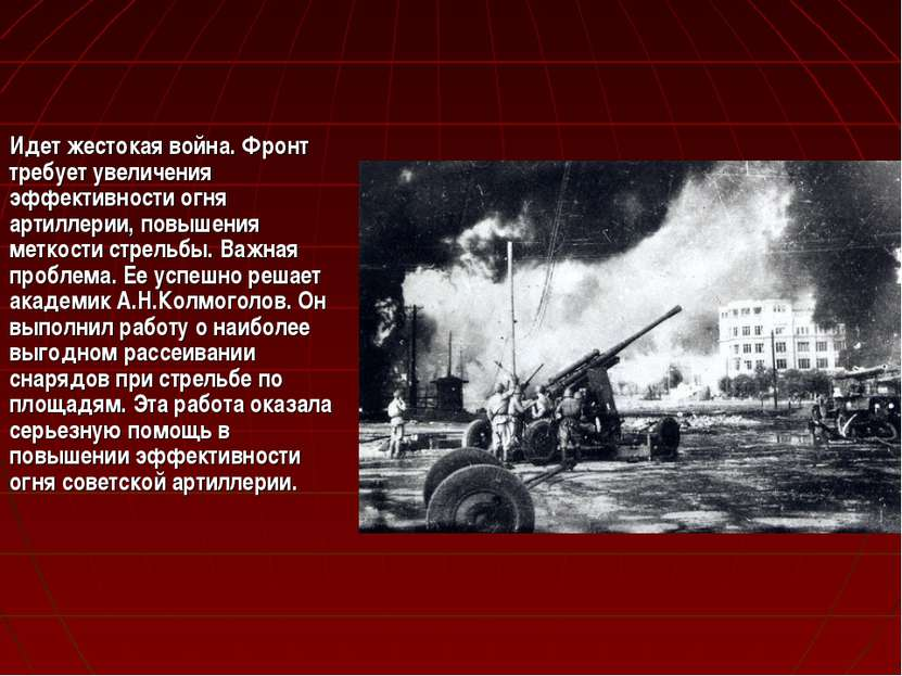 Идет жестокая война. Фронт требует увеличения эффективности огня артиллерии, ...
