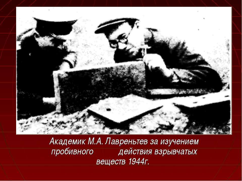 Академик М.А. Лавреньтев за изучением пробивного действия взрывчатых веществ ...