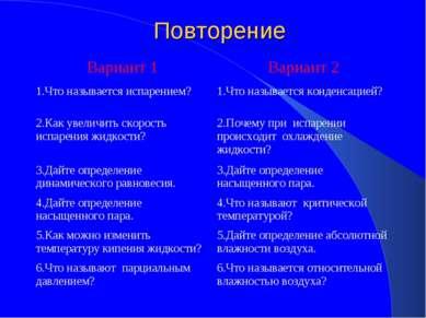 Повторение Вариант 1 Вариант 2 1.Что называется испарением? 1.Что называется ...