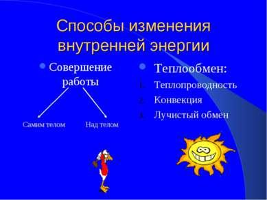 Способы изменения внутренней энергии Совершение работы Самим телом Над телом ...