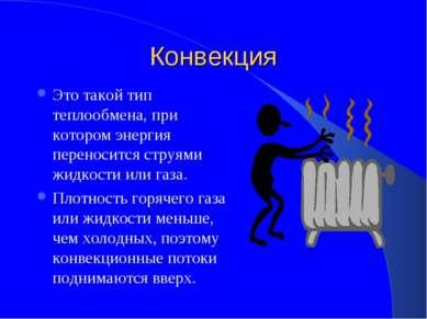 Конвекция Это такой тип теплообмена, при котором энергия переносится струями ...