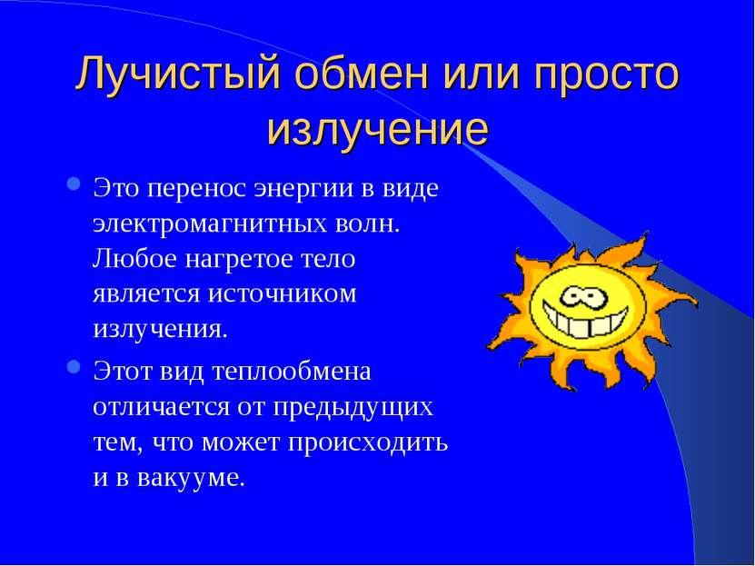 Лучистый обмен или просто излучение Это перенос энергии в виде электромагнитн...
