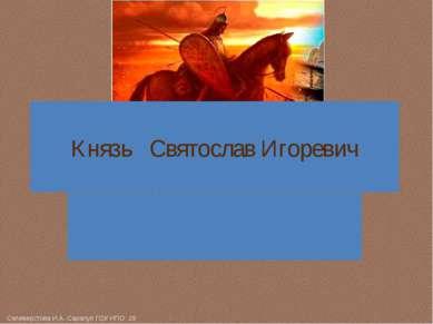 Князь Святослав Игоревич Селиверстова И.А. Сарапул ГОУ НПО 29