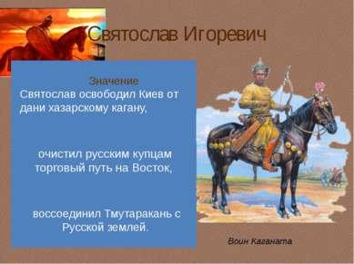 Святослав Игоревич Значение Святослав освободил Киев от дани хазарскому каган...