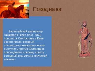 Поход на юг Византийский император Никифор II Фока (963 - 969) прислал к Свят...