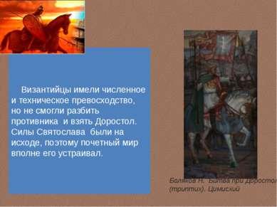 Византийцы имели численное и техническое превосходство, но не смогли разбить ...