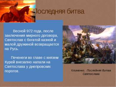 Последняя битва Весной 972 года, после заключения мирного договора, Святослав...