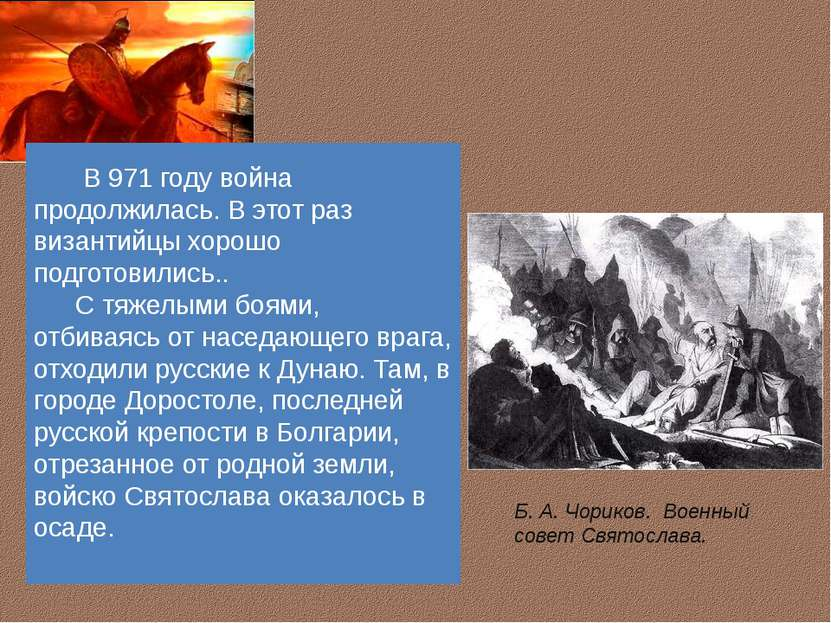 Б. А. Чориков. Военный совет Святослава. В 971 году война продолжилась. В это...