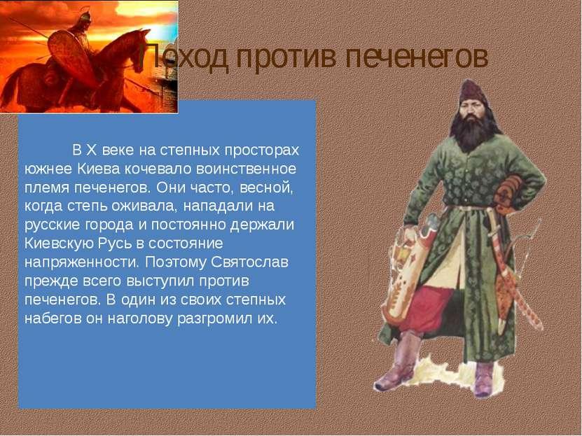 В X веке на степных просторах южнее Киева кочевало воинственное племя печенег...