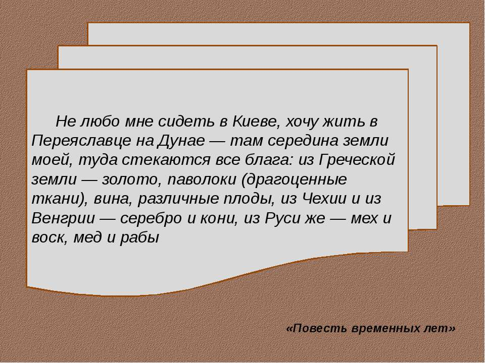 Не любо мне сидеть в Киеве, хочу жить в Переяславце на Дунае — там середина з...