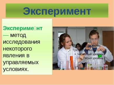 Эксперимент Экспериме нт— метод исследования некоторого явления в управляем...