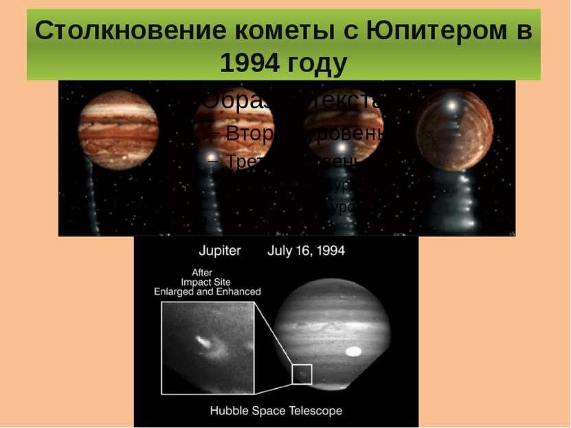 Столкновение кометы с Юпитером в 1994 году